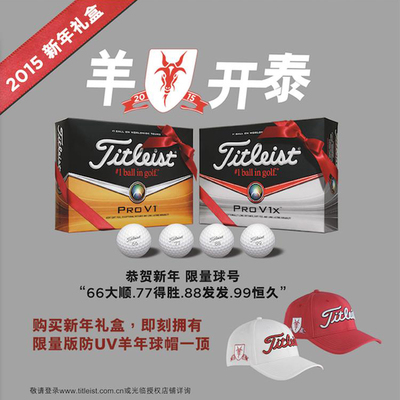 Golf Titleist Pro V1 2015 Ram Ram hat New Year gift to send a limited