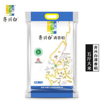 齐兴白清香稻黑龙江东北大米 长粒香大米 真空包装 2.5kg大米