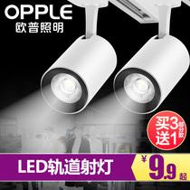 欧普照明LED轨道灯5w7w全套服装店背景墙展厅大功率导轨射灯