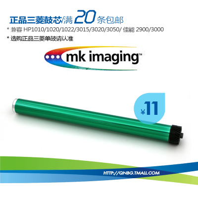 HP 12A鼓芯 HP1010 1020 1022 Q2612A M1005 2900 正品 三菱 鼓芯