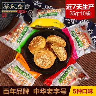 山西特产荣欣堂太谷饼25g*10装面包早餐手撕美食零食传统糕点点心
