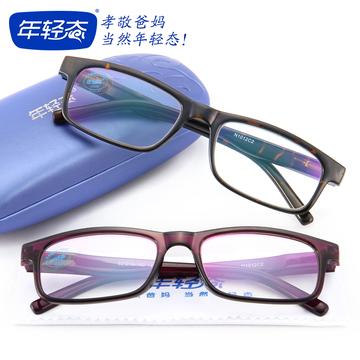 年轻态老花眼镜