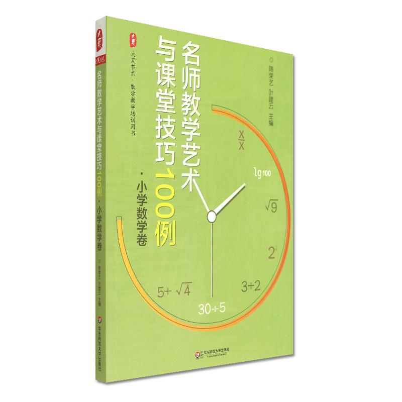 数学课堂教学技v数学/配教学苹果VCD,王秋海5视频教程固件刷图片