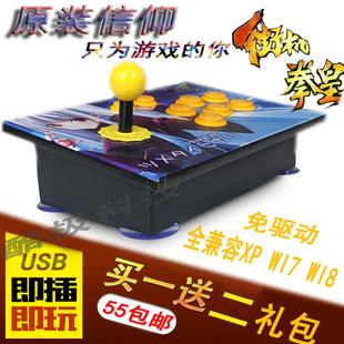 游戏街机摇杆 97 98拳皇格斗USB无延迟电脑手机电视手柄摇杆 包邮