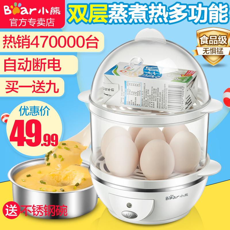 小熊煮蛋器多功能蒸蛋器家用双层迷你不锈钢小型蒸鸡蛋机自动断电图片