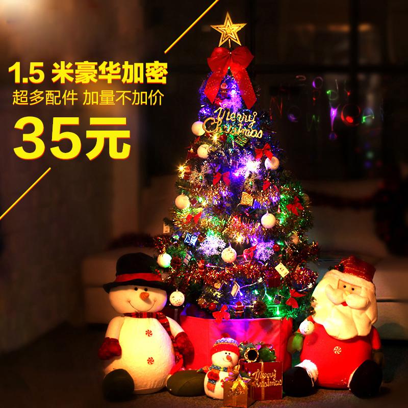 华驰 1.5米圣诞树套餐 豪华加密圣诞节装饰品 圣诞装饰树套装