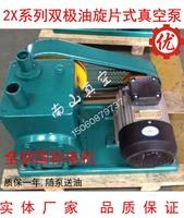 上海4L真空泵高真空2X-4真空泵2X-8抽空机2X-15旋片式真空泵2X-30
