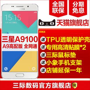 速发[送壳+膜]Samsung/三星 Galaxy A9 SM-A9100 A9pro高配版手机