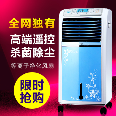 Fushibao single remote control air-conditioning fan cooling fan cooling fan FB-AL806 household air conditioners genuine special