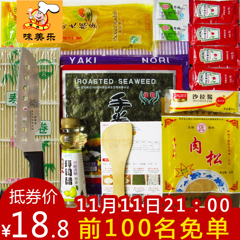 韩国日本初学者做寿司工具套装 寿司醋海苔常用材料肉松竹帘套餐