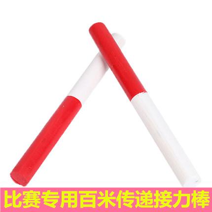 田径比赛专用标准ABS接力棒 百米传递红白高强度塑料耐用接力棒