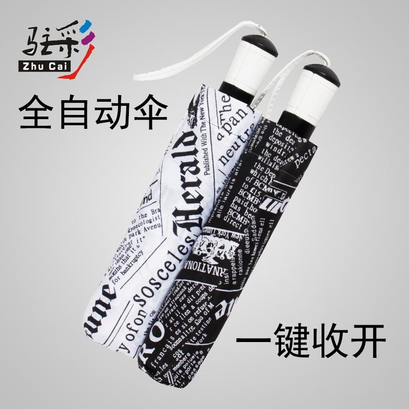 驻彩全自动雨伞折叠女神韩国小清新男女晴雨两用报纸伞学生太阳伞