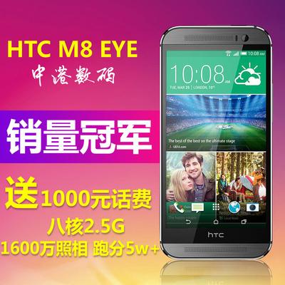 港未拆封正品HTC M8ET ONE M8T EYE移动双4G安卓智能手机 送话费