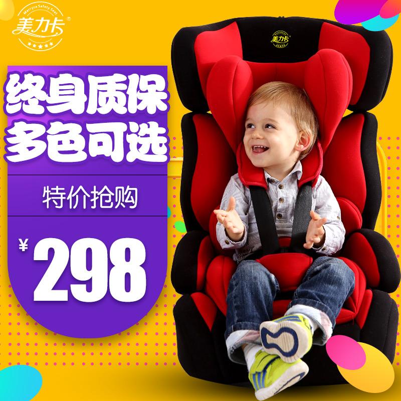 美力卡儿童安全座椅汽车用婴儿宝宝车载3C认证小孩坐椅9个月-12岁