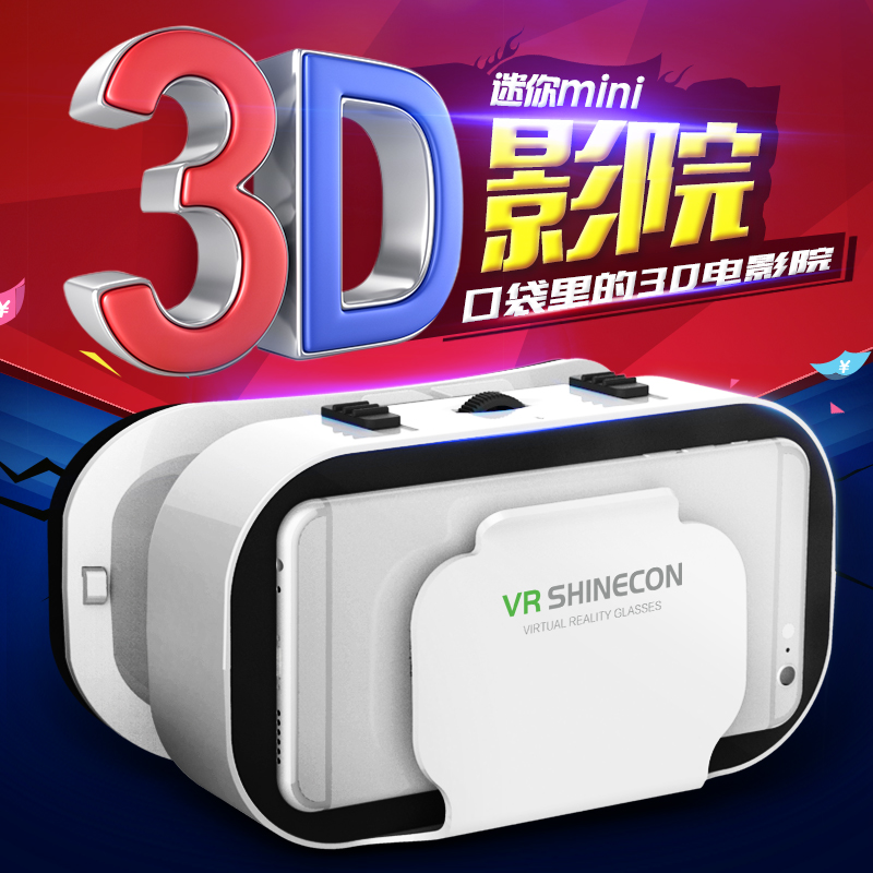 VR眼镜虚拟现实3D电影院智能手机视频游戏BOX头戴式头盔