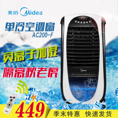 US air-conditioning fan AC200-F single cold home remote cooling fan humidification mobile air conditioning special genuine Specials
