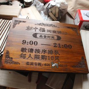 复古做旧装饰木质餐饮挂牌创意营业时间指示牌路牌门牌定做小木牌
