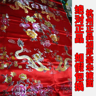 Hangzhou high-grade silk wedding quilt quilt quilt satin charmeuse satin wedding quilt dragon duck
