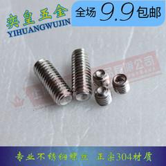 304不锈钢内六角螺丝紧定凹端机米顶丝无头螺钉 M2M3M4M5M6M8M10