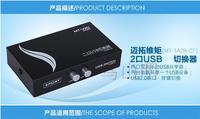 迈拓维矩 USB打印机共享器 2口USB切换器 2进1出键盘鼠标切换器