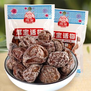 云南大理特产 洱宝话梅80gX10袋 梅子梅干小零食 蜜饯果脯小吃