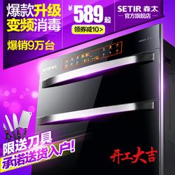 Setir/森太 ZTD100-F299消毒柜嵌入式家用碗筷消毒碗柜镶嵌式特价