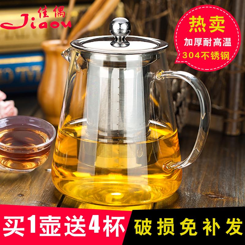 佳偶耐热高温加厚玻璃茶壶茶具不锈钢过滤花茶壶茶水壶泡茶冲茶器