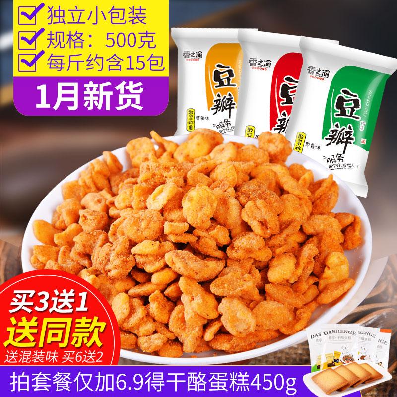 香之渝蟹黄蚕豆零食散装500g小包装重庆怪味胡豆麻辣特产坚果炒货