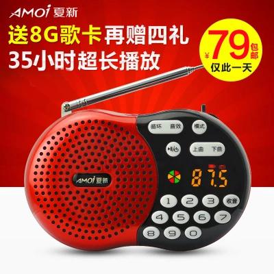 夏新插卡音箱便携式随身听收音机老人MP3音乐播放器外放U盘小音响