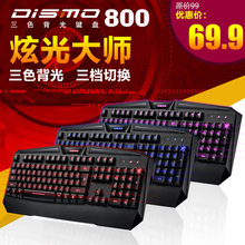 Dismo e-sports game keyboard Wired keyboard Mechanical keyboard USB keyboard waterproof game