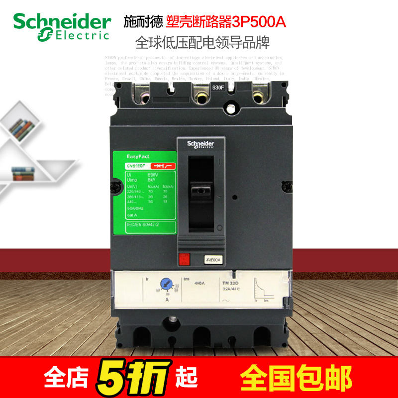 施耐德 塑壳断路器 CVS630F LV563305 3P500A