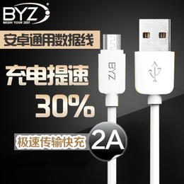 BYZ 安卓数据线 智能手机通用数据充电线 android数据线2A加长米