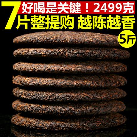 勐海七子饼茶熟茶