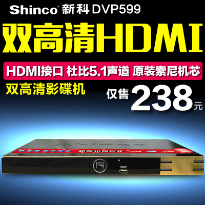 Shinco / Shinco DVP-599 HD DVD EVD player HDMI RMVB 1080P support U disk