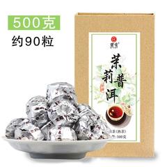云南普洱茶小沱茶 熟茶 茉莉花普洱沱茶 迷你小沱茶500g盒装