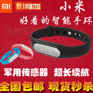 Spot the same day issued a smart bracelet millet 4 intelligent wearable device M3 M4 Bluetooth sports bracelet bracelet