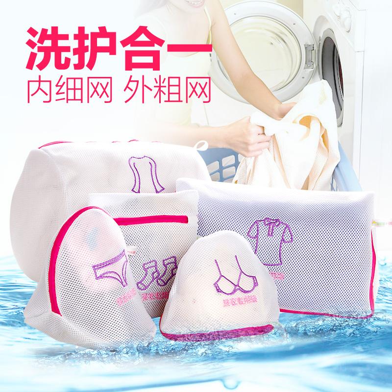 双层细网洗衣袋...