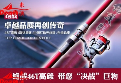Double Twelve East 1212 Special Olympic pole sea battle carbon Tougan throw pole fishing rod sea rod far Tougan throw high elasticity