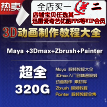 3D动画制作视频教程320GB/Maya+3DMax+Zbrush+ Painter教程+素材