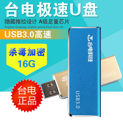 Taipower Speed ??16g u disk usb3.0 high speed USB flash cool creative mobile flash 16g genuine mail