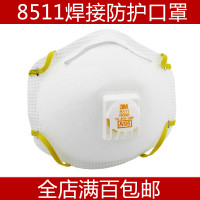 正品3M8515 8511焊接金属烟臭氧防护N95口罩/雾霾专用/防电焊烟