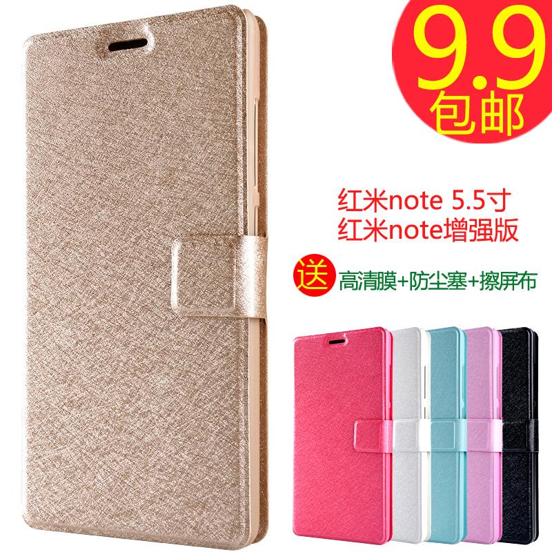 手机套大全_红米note手机套4g版翻盖 小米增强版皮套保护外套 红米note手机壳