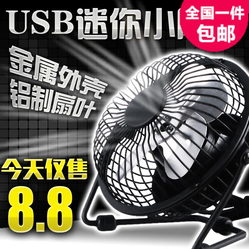 夏季必备迷你风扇 USB风扇 学生风扇小电风扇 usb小风扇 铝叶风扇