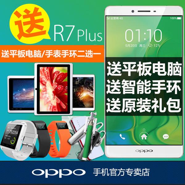 送平板电脑 手表手环 OPPO R7 Plus 2.5D屏移动4G手机oppor7plus