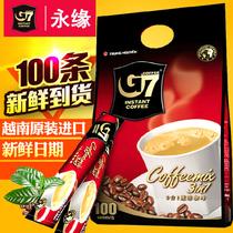 新鲜 越南原装进口中原g7三合一即溶咖啡 速溶咖啡粉100袋条1600g