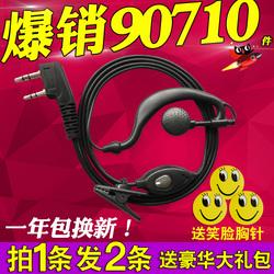 宝锋耐用对讲机耳机 对讲电话机耳机线 通用耳挂式耳麦耳塞K头M头