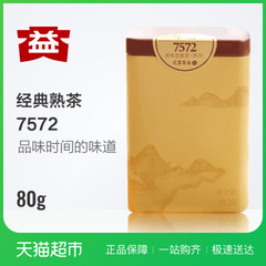 大益茶叶 普洱熟茶 陈年特选7572 散茶 80g罐