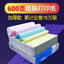 针式电脑打印纸二联三联四联五联2/3联两联三等二等分淘宝发货单