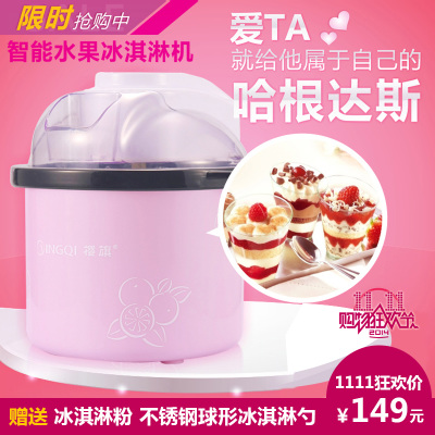 Cherry fruit flag automatic home ice cream machine ice cream machine ice cream machine icecream