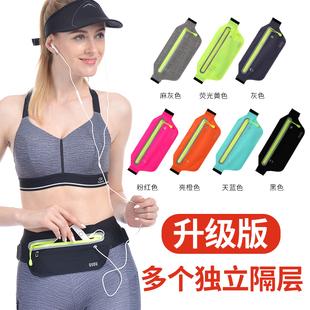 运动腰包跑步手机包男女多功能户外装备防水隐形迷你小腰带包